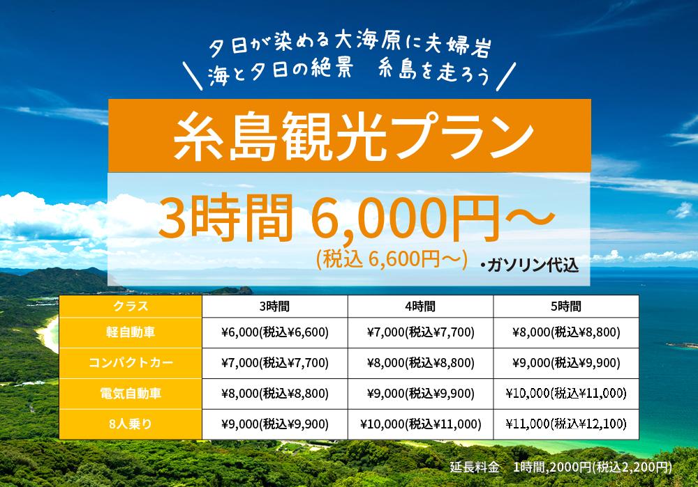 糸島観光プラン