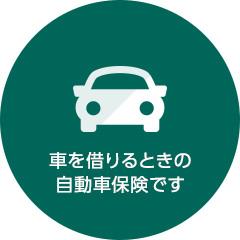 車を借りるときの自動車保険です
