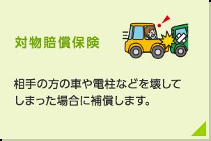 対物賠償保険: 相手の方の車や電柱などを壊してしまった場合に補償します。