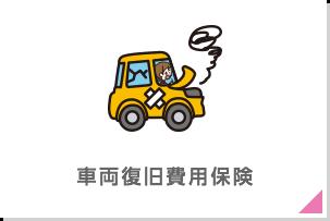 車両復旧費用保険