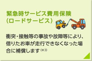 衝突・接触等の事故や故障等により、借りたお車が自力走行できなくなった場合に補償します(※)